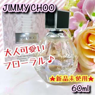 ジミーチュウ(JIMMY CHOO)のゴロ香水 ジミーチュウ オードトワレ 60ml 未使用 フローラル 人気香水(香水(女性用))