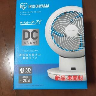 アイリスオーヤマ - 【新品・未開封】アイリスオーヤマ サーキュレーターアイ DC silent