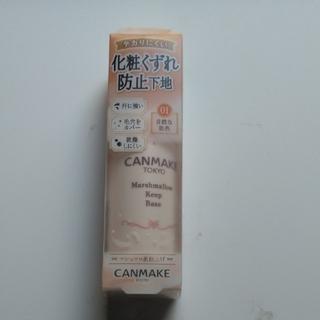 CANMAKE - キャンメイク マシュマロキープベース01