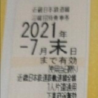 近鉄 株主優待 乗車券 1枚 電車(鉄道乗車券)