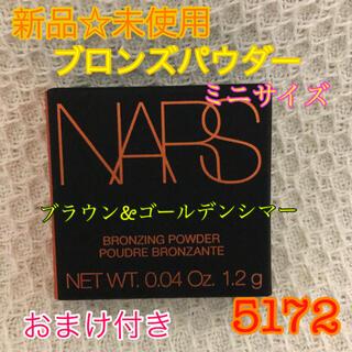 NARS - 【新品】NARS ブロンズパウダー 5172 ブラウン&ゴールデンシマー ミニ