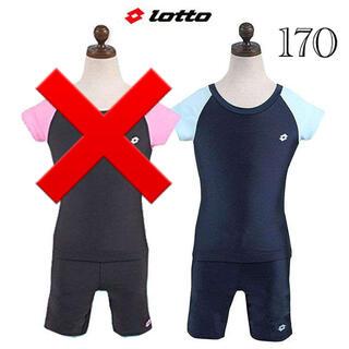 ロット(lotto)のLOTTO 水着 ラッシュガード スクール水着 セパレート 170(水着)