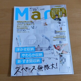 Mart (マート) 2021年 07月号(生活/健康)