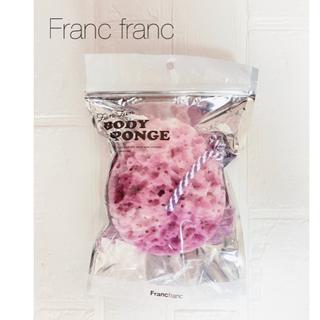 フランフラン(Francfranc)の新品⭐︎ Francfranc ボディスポンジ パープル バス用品 フランフラン(バスグッズ)