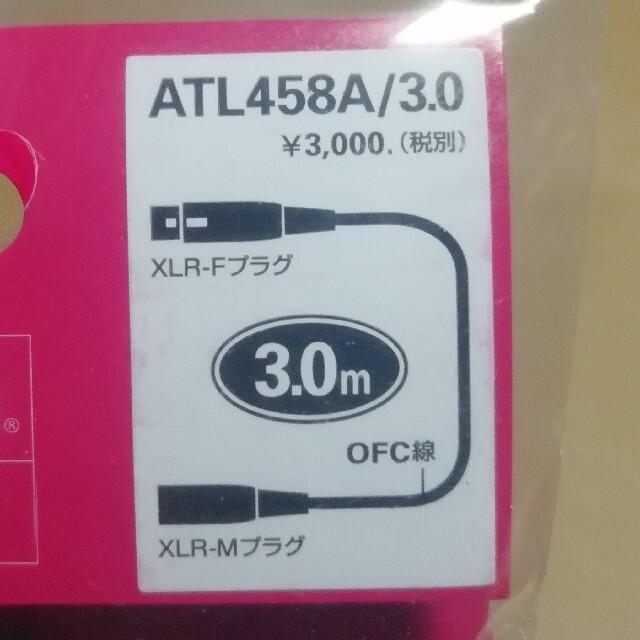 audio-technica(オーディオテクニカ)のaudio-technica キャノンケーブル ATL458A/3.0 マイク用 スマホ/家電/カメラのオーディオ機器(その他)の商品写真