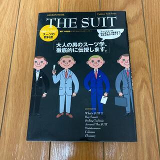 ガッケン(学研)のThe suit ス-ツの教科書(ファッション/美容)