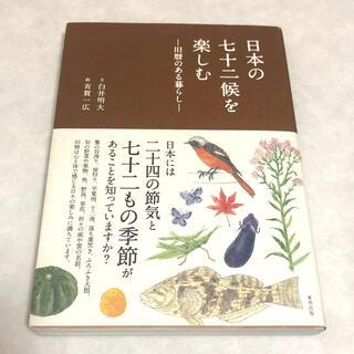 トウホウ(東邦)の日本の七十二候を楽しむ 旧暦のある暮らし(その他)