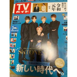 TVガイド中部版 2019年 5/10号(音楽/芸能)