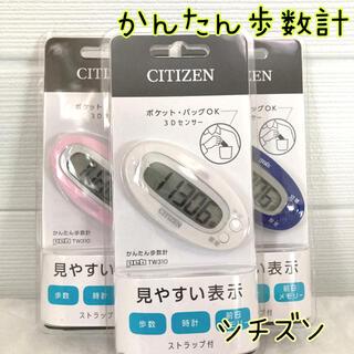 シチズン 歩数計 デジタル デジタル歩数計 ポケット コンパクト 時計(ウォーキング)