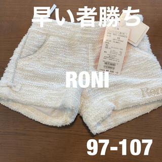 ロニィ(RONI)の早い者勝ち④ショートパンツ(パンツ/スパッツ)