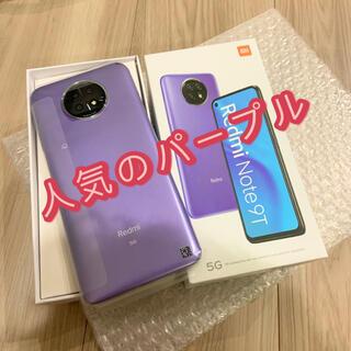 アンドロイド(ANDROID)の人気のパープル!未使用 simロック解除済 Xiaomi Note 9t (スマートフォン本体)