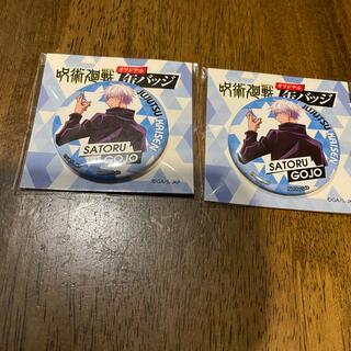 呪術廻戦セブンイレブン缶バッジセット 五条(バッジ/ピンバッジ)
