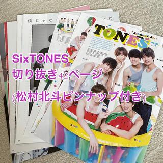 Johnny's - SixTONES 切り抜き