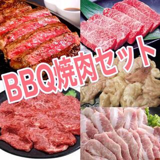 緊急事態宣言に伴い大特価!!BBQ焼肉セット!!(肉)