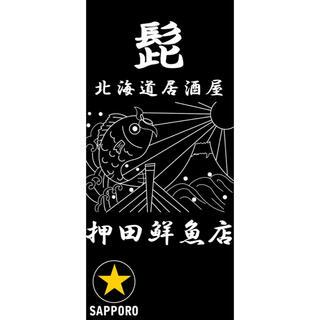大特価!!北海道の味覚!!(肉)