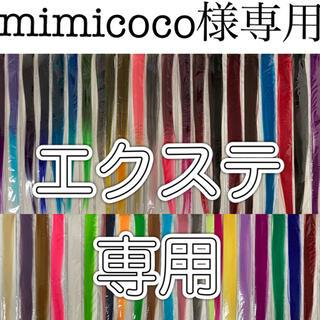 【mimicoco様専用】エクステ(ロングストレート)