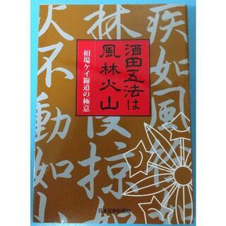 酒田五法は風林火山―相場ケイ線道の極意(ビジネス/経済)