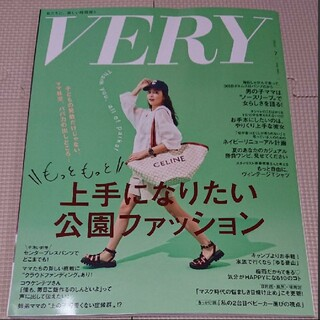 コウブンシャ(光文社)のVERY (ヴェリィ) 2021年 07月号(ファッション)
