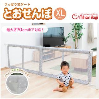 日本育児 - 【日本育児】とおせんぼ XLサイズ (色:きのみ)