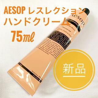 Aesop - ☆新品 ☆ Aesop イソップ レスレクション ハンドバーム75ml