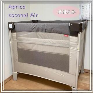 Aprica - ☆美品☆ aprica アップリカ ベビーベッド ココネル エアー