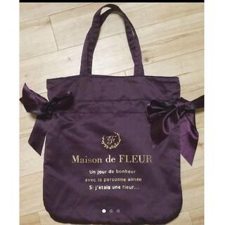 メゾンドフルール(Maison de FLEUR)の完売品 Maison de FLEUR トートバッグ パープル(トートバッグ)