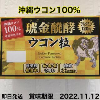 コストコ(コストコ)の琥金醗酵ウコン粒 70包 (その他)