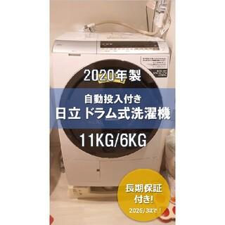日立 - ★超美品 2020年製★日立ドラム式洗濯機 BD-SX110El