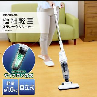 アイリスオーヤマ - 大人気❗️IRIS OHYAMA 2in1 スティッククリーナー 極細軽量