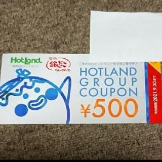 ホットランド 優待券500円(フード/ドリンク券)