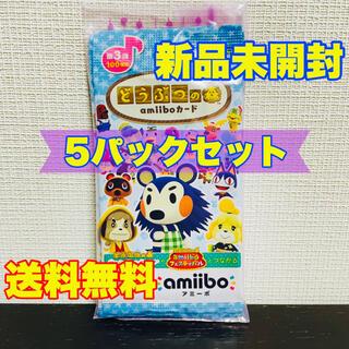 任天堂 - 未開封 純正 任天堂 どうぶつの森 amiiboカード 第3弾 5パック セット