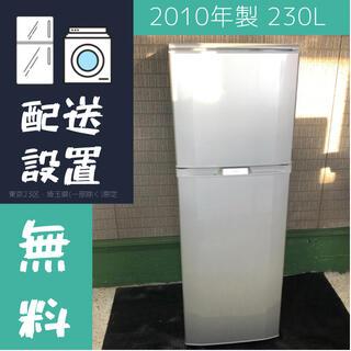 ヒタチ(日立)の2010年製 大きめ230L 冷蔵庫 日立 R-23YA【地域限定配送無料】(冷蔵庫)
