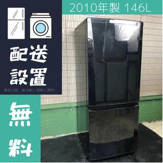 ミツビシデンキ(三菱電機)の2010年製 三菱 146L 冷蔵庫 MR-P15S【地域限定配送無料】(冷蔵庫)