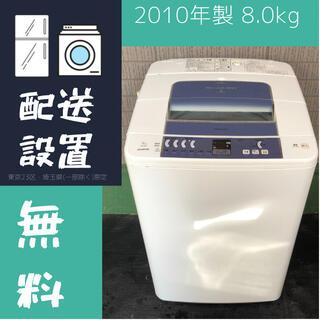 日立 - 2010年製 大容量8.0kg 洗濯機 日立 BW-8KV【地域限定配送無料】