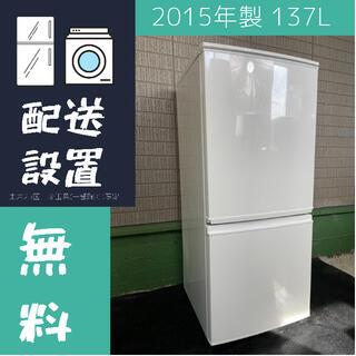 SHARP - 2015年製 137L 冷蔵庫 どっちもドア SJ-D14A【地域限定配送無料】