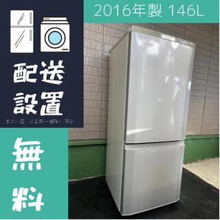 三菱電機 - 2016年製 三菱 146L 冷蔵庫 MR-P15A【地域限定配送無料】