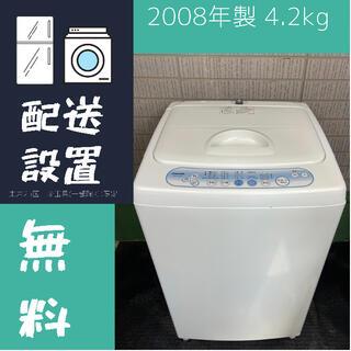 東芝 - 東芝 4.2kg 洗濯機 AW-104【地域限定配送無料】