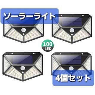 センサーライト 4個セット ソーラーライト 屋外 人感センサー LED 4面発光(蛍光灯/電球)