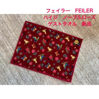 FEILER - フェイラー ハイジ 希少❣️ノーブルローズ ゲストタオル 新品未使用