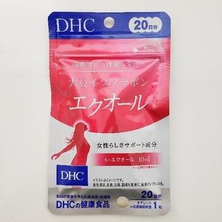 ディーエイチシー(DHC)の【新品未開封】DHC エクオール 20日分 〈1袋〉(その他)