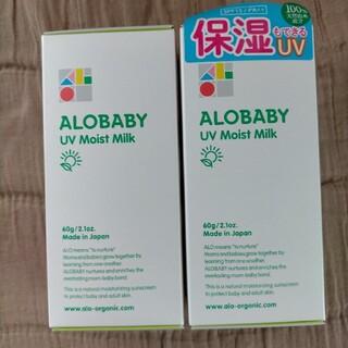 アロベビー UVモイストミルク(その他)