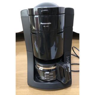 Panasonic 全自動コーヒーメーカー NC-A56 美品(コーヒーメーカー)