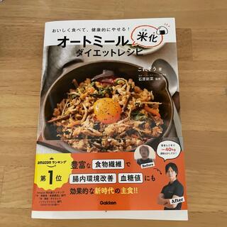 オートミール米化ダイエットレシピ(料理/グルメ)