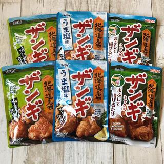 北海道名物♡日本製粉♡ザンギミックス♡3種類♡6袋セット♡サックサク唐揚げ♡(肉)