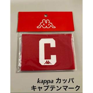 カッパ(Kappa)の未使用  kappa カッパ サッカー キャプテンマーク フットサル(ウェア)