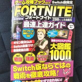 ニンテンドースイッチ(Nintendo Switch)のフォートナイト最速上達ガイド Switch版限定(アート/エンタメ)