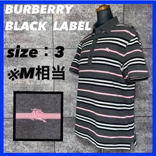 バーバリーブラックレーベル(BURBERRY BLACK LABEL)のBURBERRY BLACK LABEL バーバリーブラックレーベル ポロシャツ(ポロシャツ)