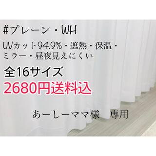 あーしーママ様 専用 レースカーテン 4枚(レースカーテン)