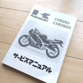 カワサキ(カワサキ)のカワサキ ZXR250 ZXR250R サービスマニュアル(カタログ/マニュアル)