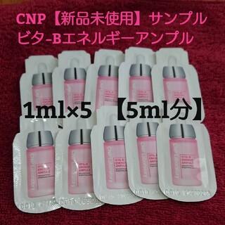 CNP - CNP 【新品未使用】 ビタ-Bエネルギーアンプルサンプル  1ml×5